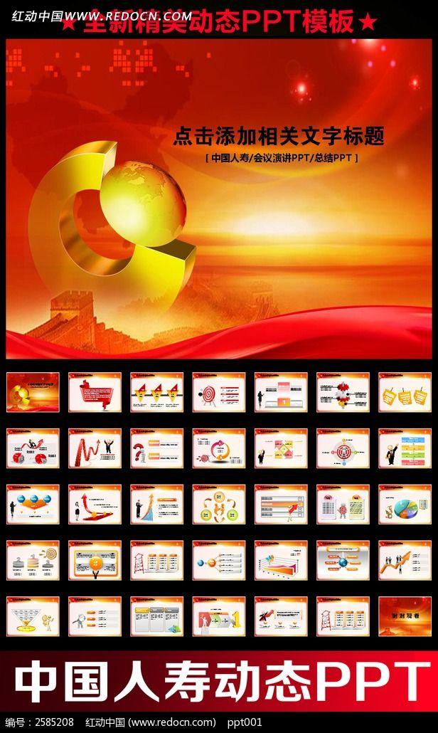 中国人寿红色会议ppt图片