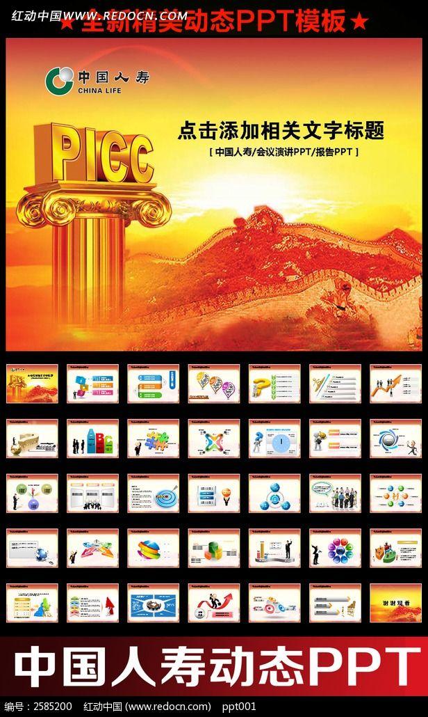 中国人寿红色大气ppt ppt模板 ppt背景图片图片素材