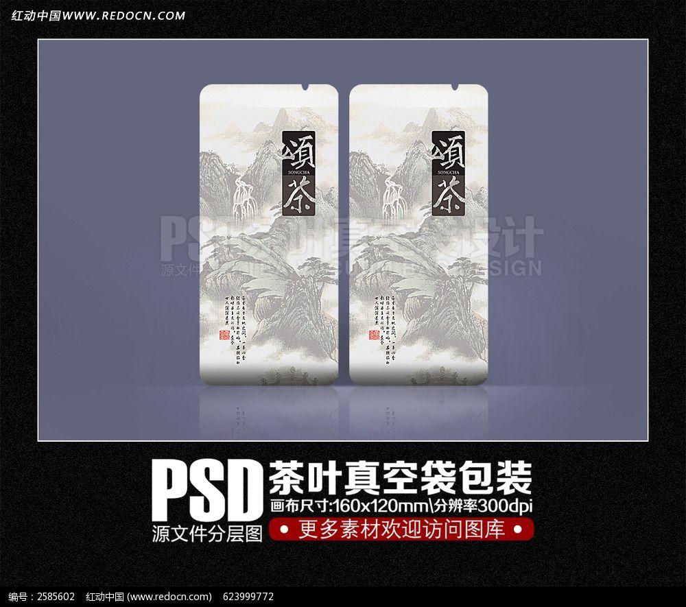 中国风茶叶真空袋包装设计设计模板下载(编号字体设计美术蔡徐坤图片