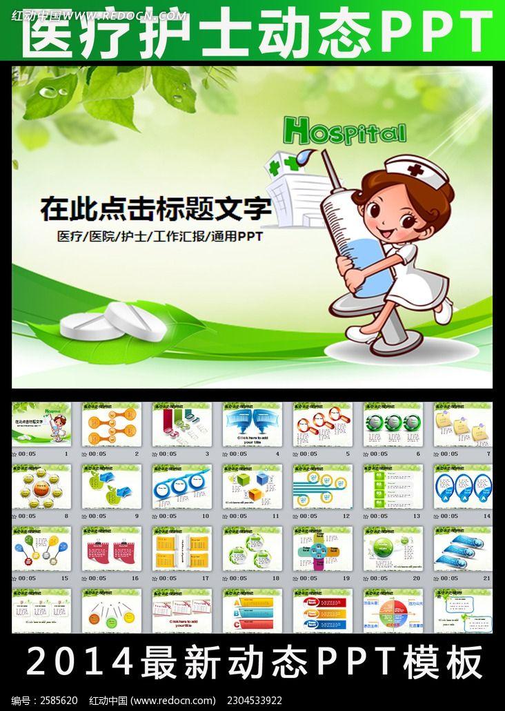 标签:医生护士医院医药医疗绿色动态PPT模板模板下载 医生护士医院