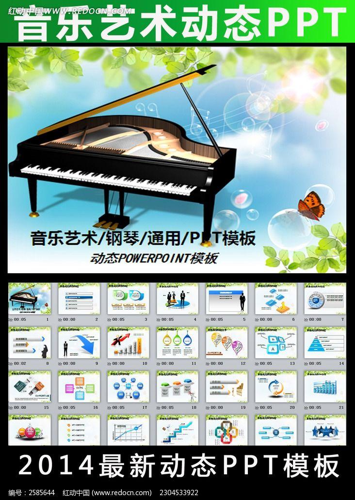 音乐艺术培训钢琴教学课件ppt