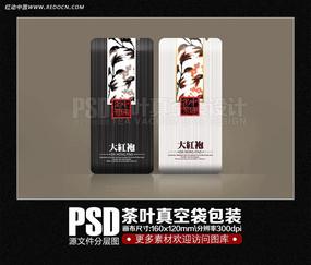 中国名茶大红袍真空袋包装设计素材