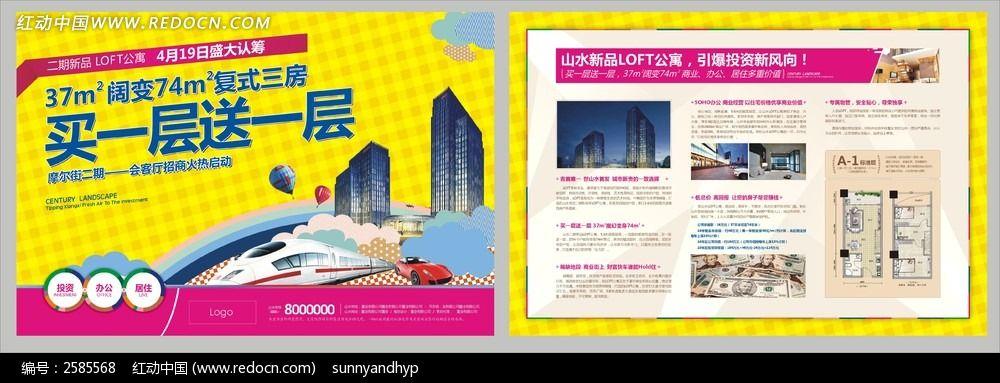 loft公寓宣传单cdr素材下载_房地产广告设计图片图片