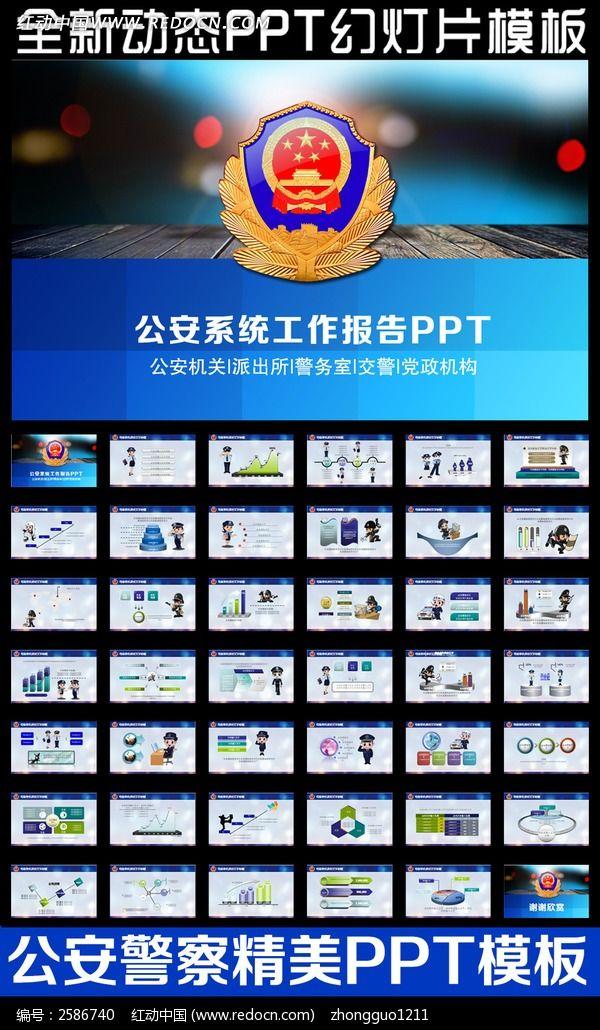 安保动态ppt模板