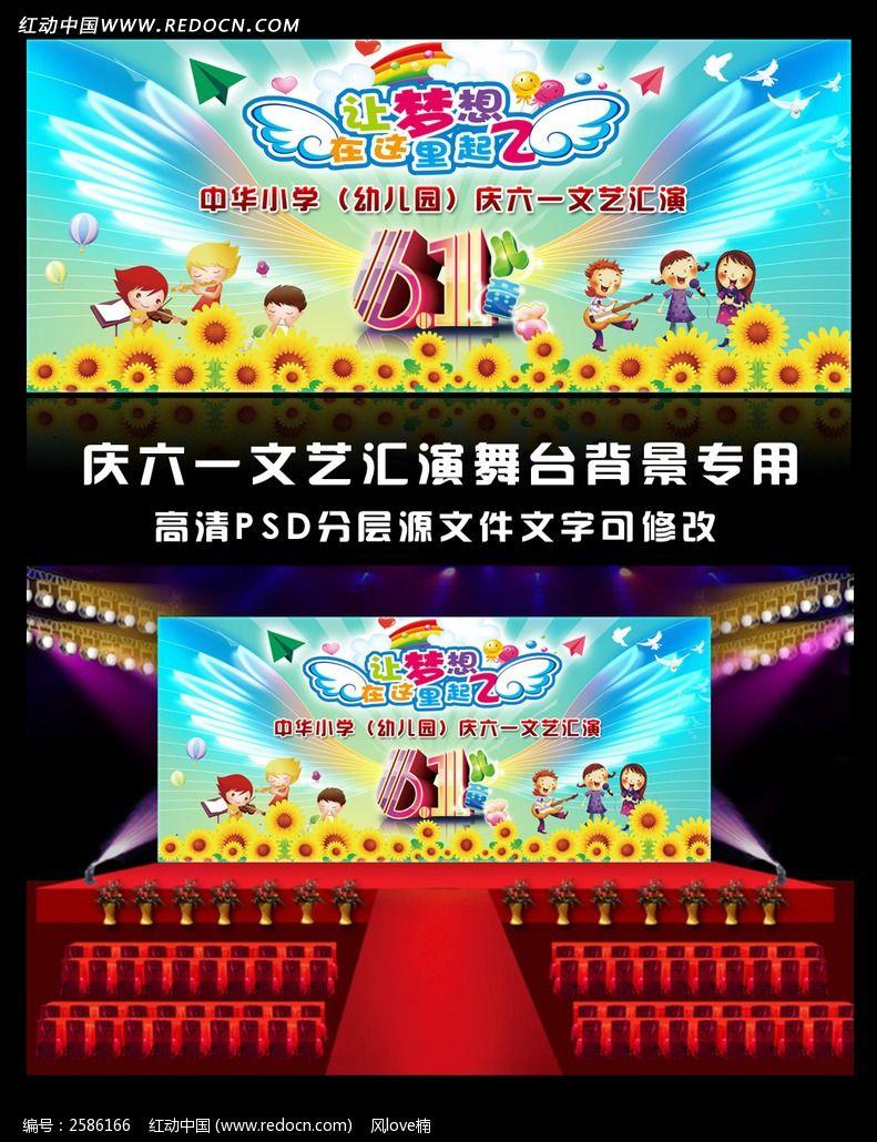 欢度六一儿童节文艺汇演舞台背景图设计
