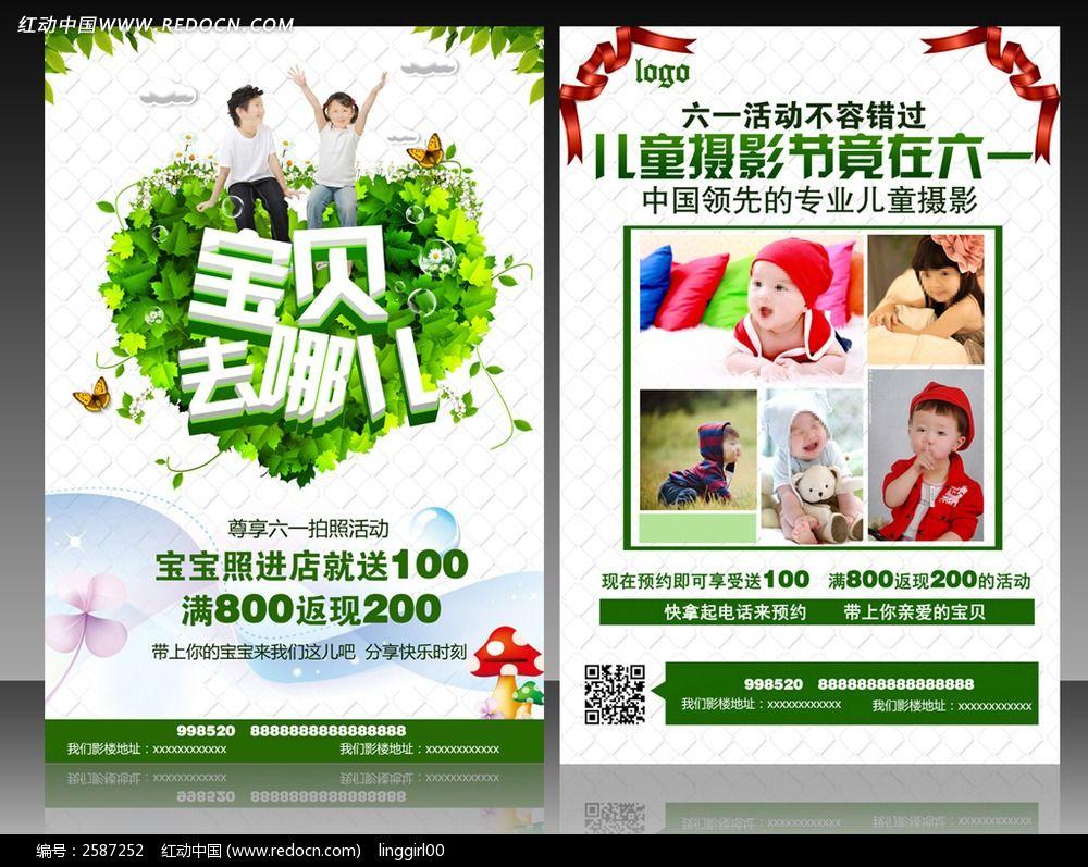 标签:婚纱影楼儿童摄影宣传单海报DM广告设计图片下载 儿童影楼宣