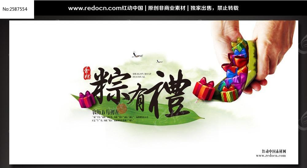 端午节促销活动海报图片