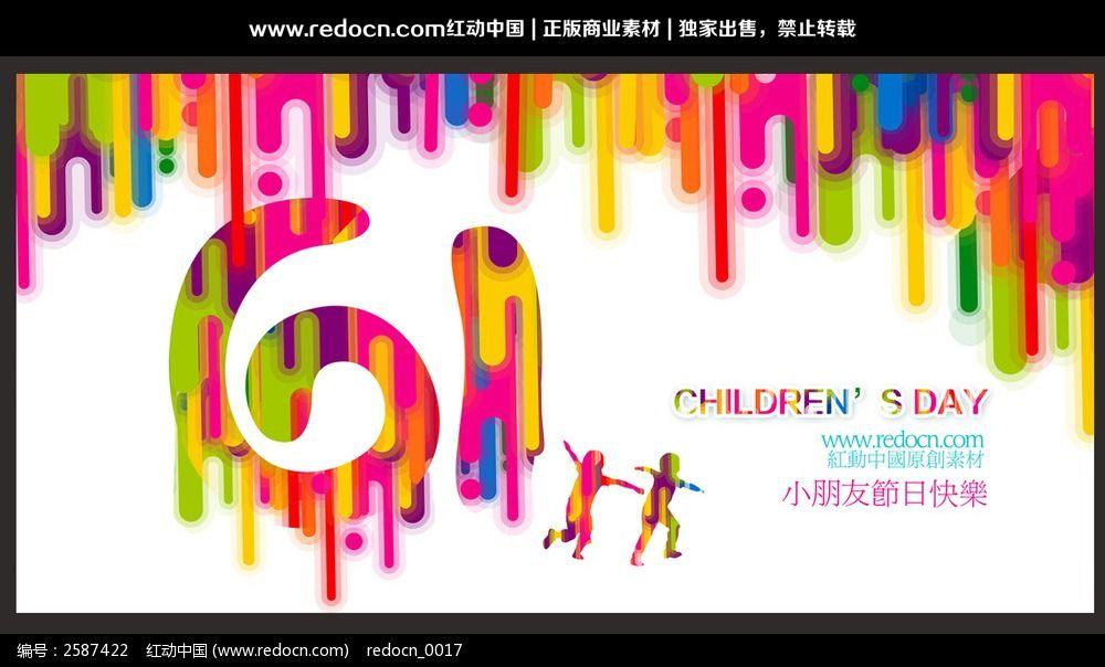 六一儿童节舞台背景