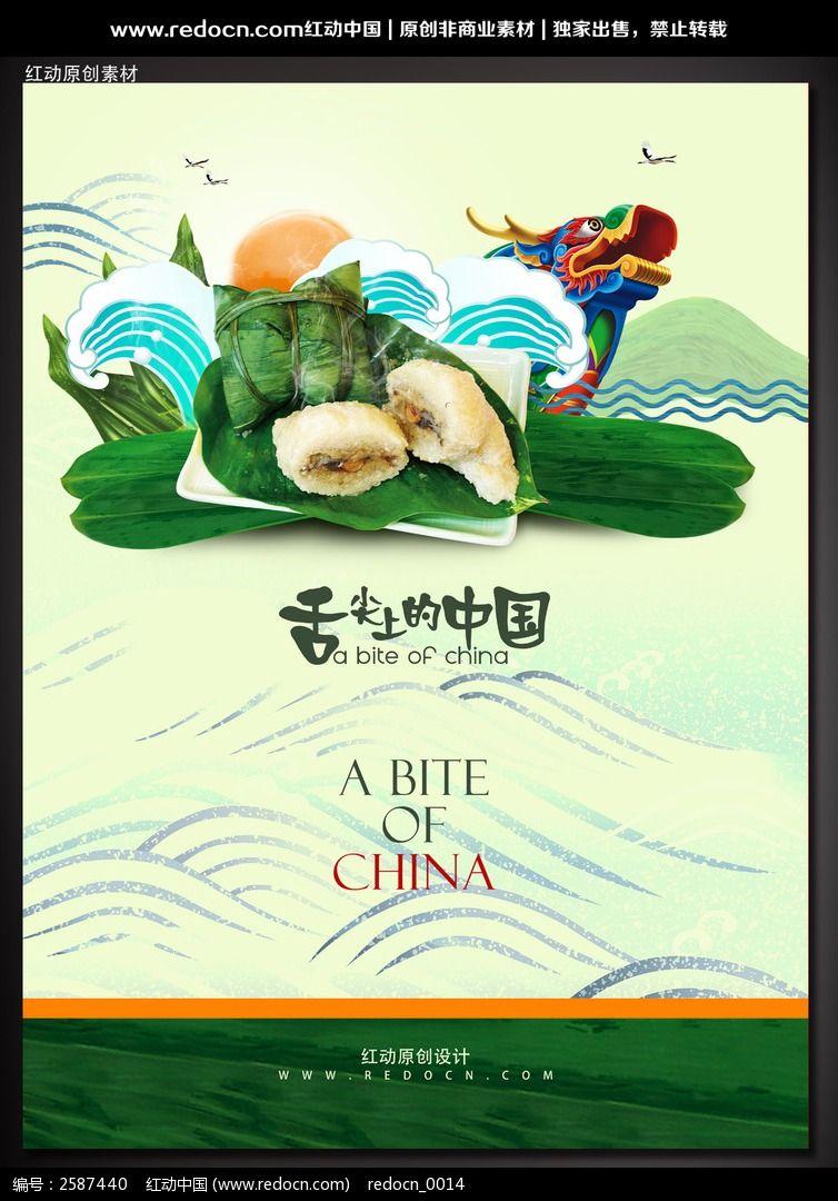 舌尖上的中国端午节主题宣传海报图片