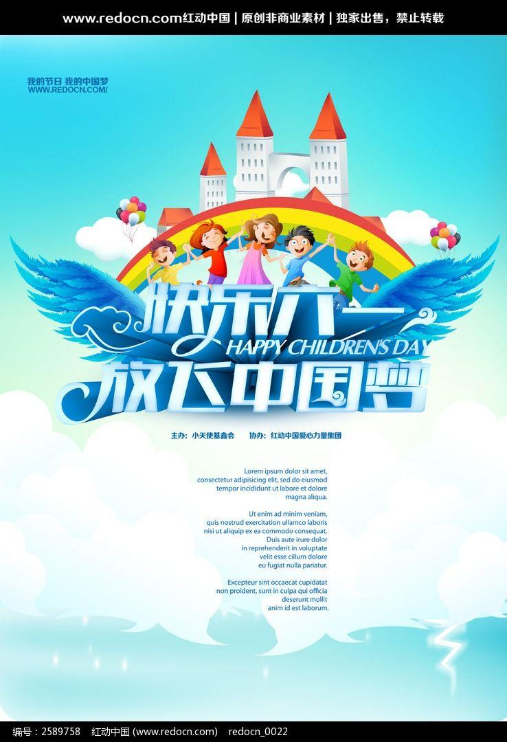 活动宣传海报 六一儿童节促销海报