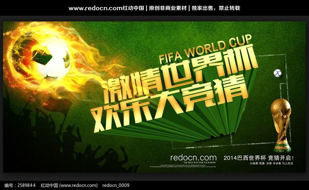 猜奖活动 激情世界杯 欢乐大竞猜 足球 足球背景 足球场 立体字 艺术图片