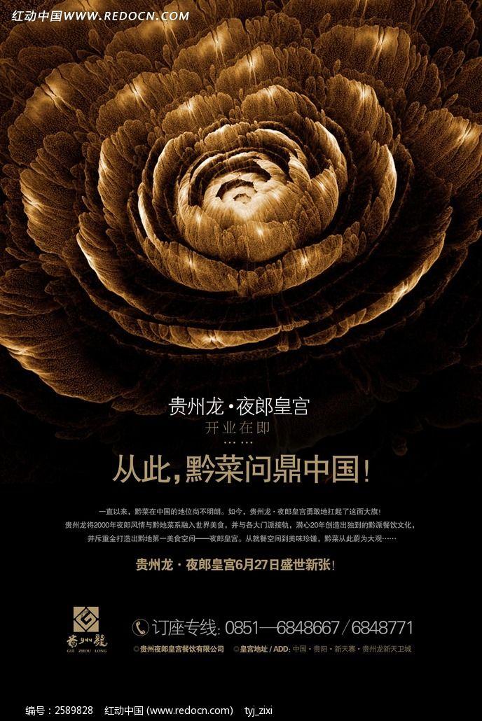 水晶花纹开盘广告_海报设计/宣传单/广告牌图片素材