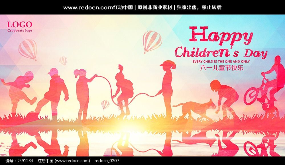 六一儿童节卡通海报创意设计