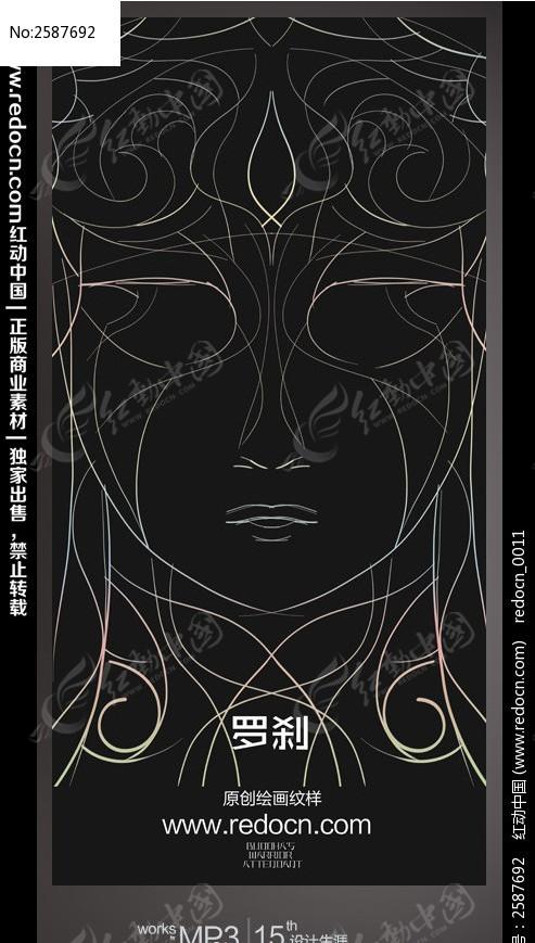 抽象罗刹线描纹样图图片