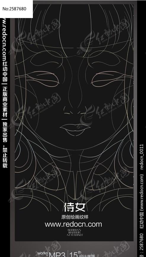 抽象侍女线描纹样图图片