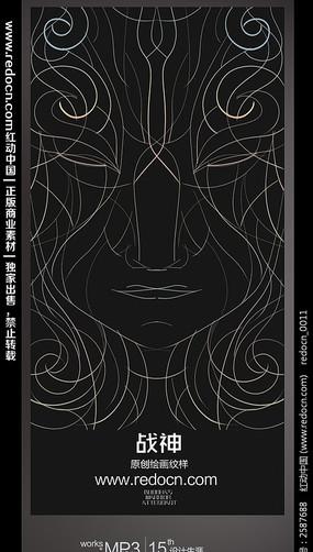 抽象战神线描纹样图 PSD