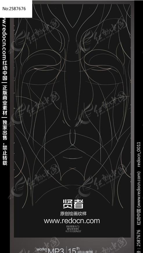 抽象贤者线描纹样图图片
