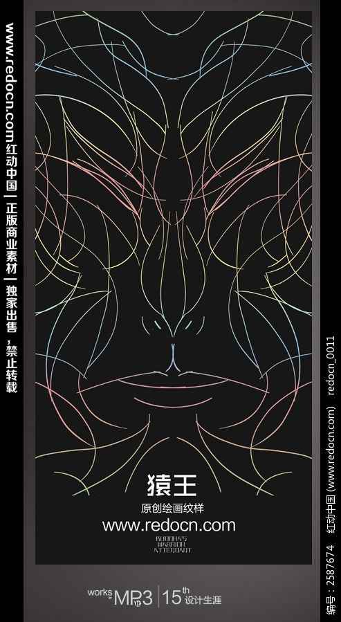 抽象猿王线描画图片