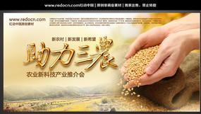 助力三农科技农业推荐会宣传海报