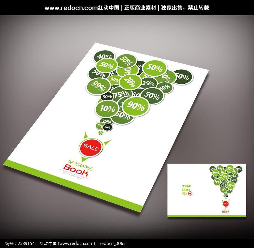 册封面_超市宣传册封面图片