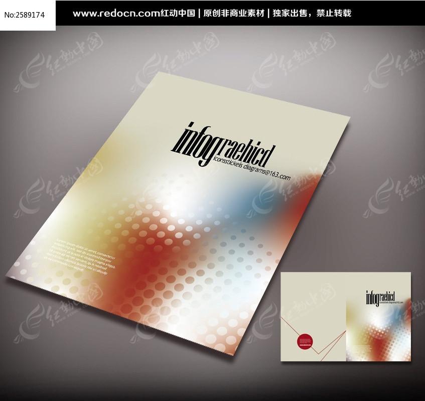 圆点背景宣传册封面