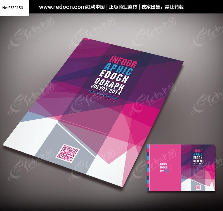 紫色企业宣传册封面图片