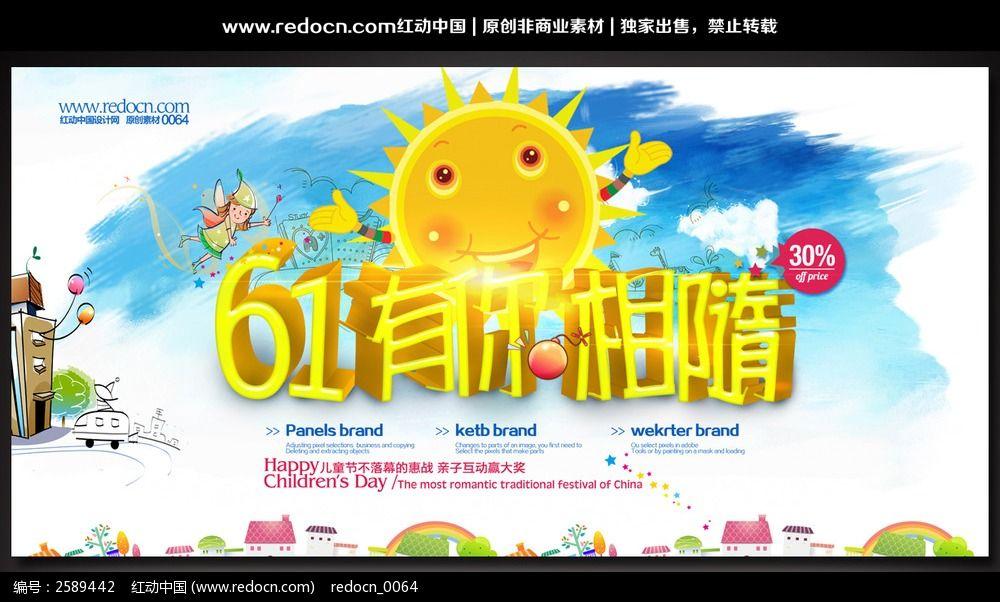 六一儿童节亲子活动海报设计