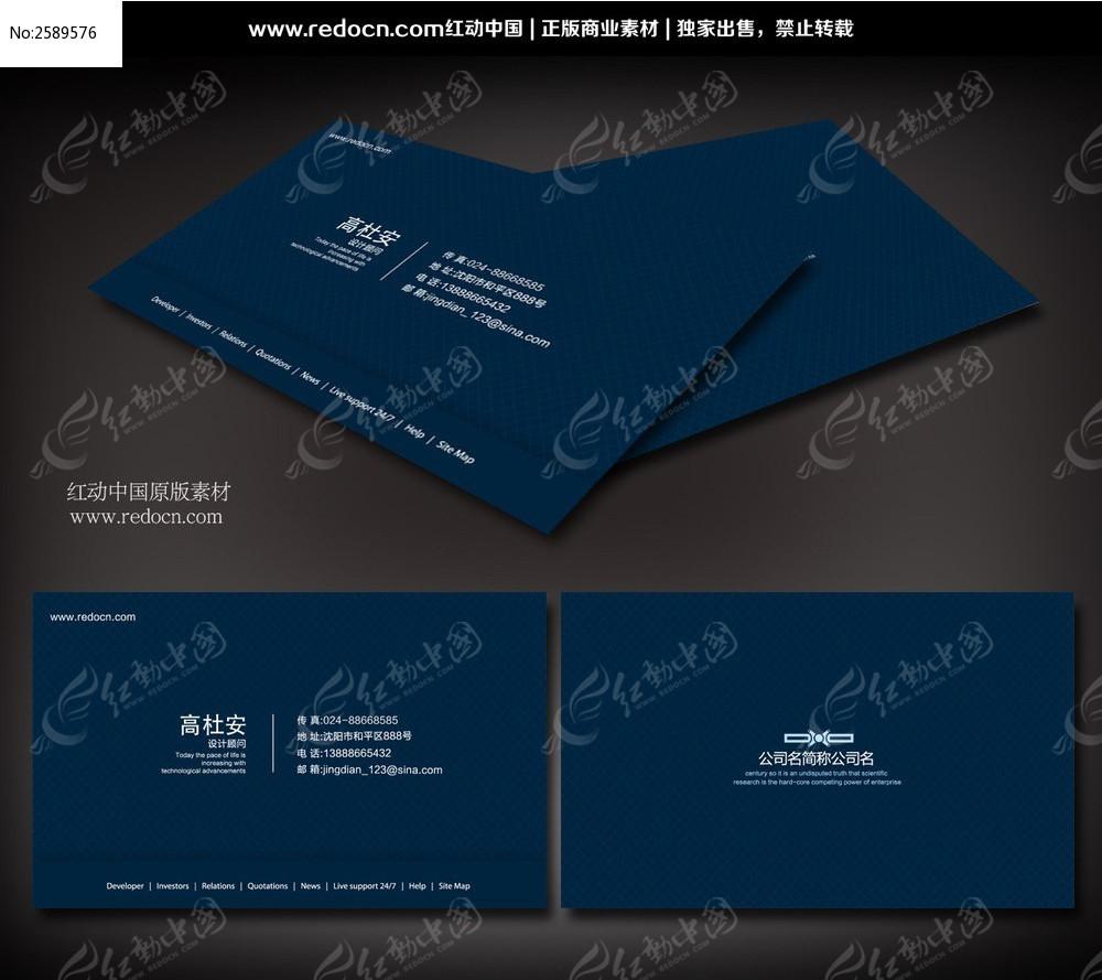 深蓝高端名片psd素材下载_企业名片设计模板