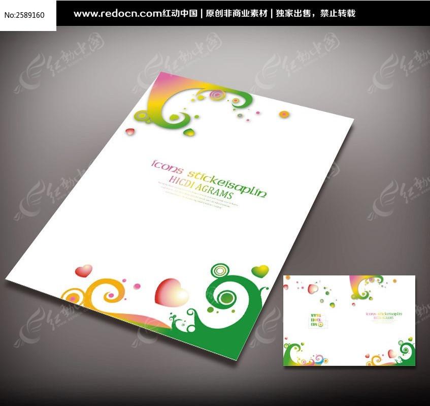 幼儿园宣传册封面psd素材下载