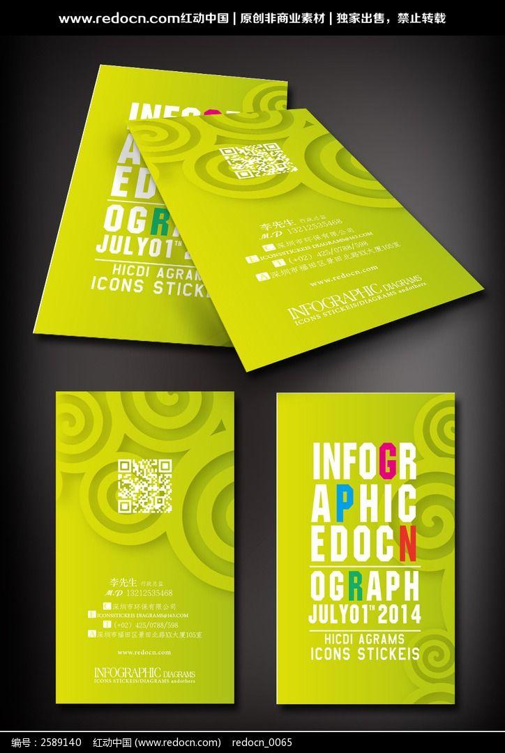 浅绿色花纹背景名片_名片设计/二维码名片图片素材