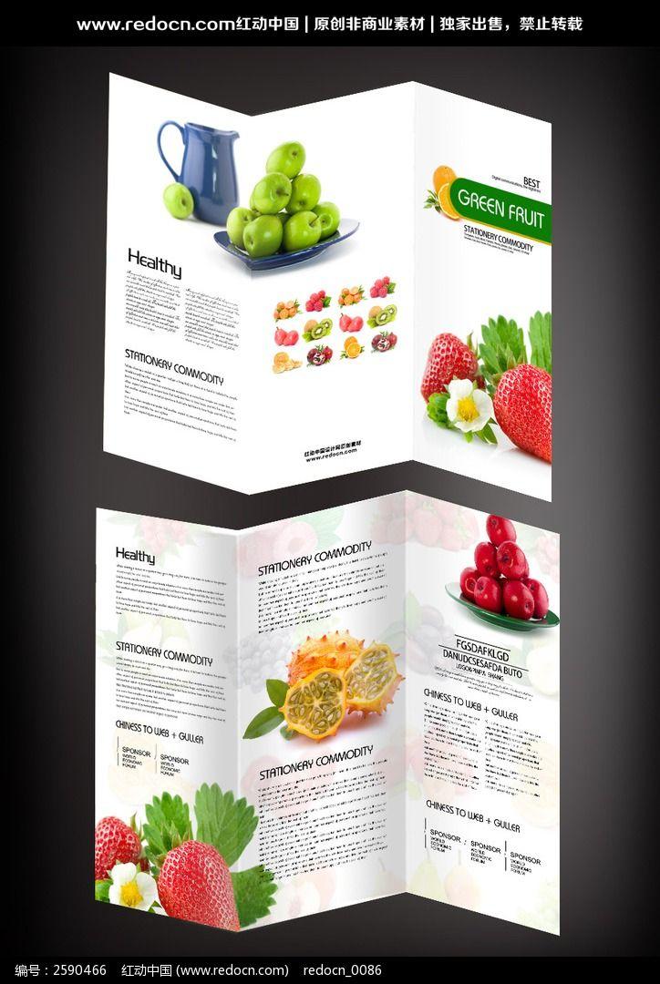 红动网提供折页设计精品原创素材下载,您当前访问作品主题是水果三图片