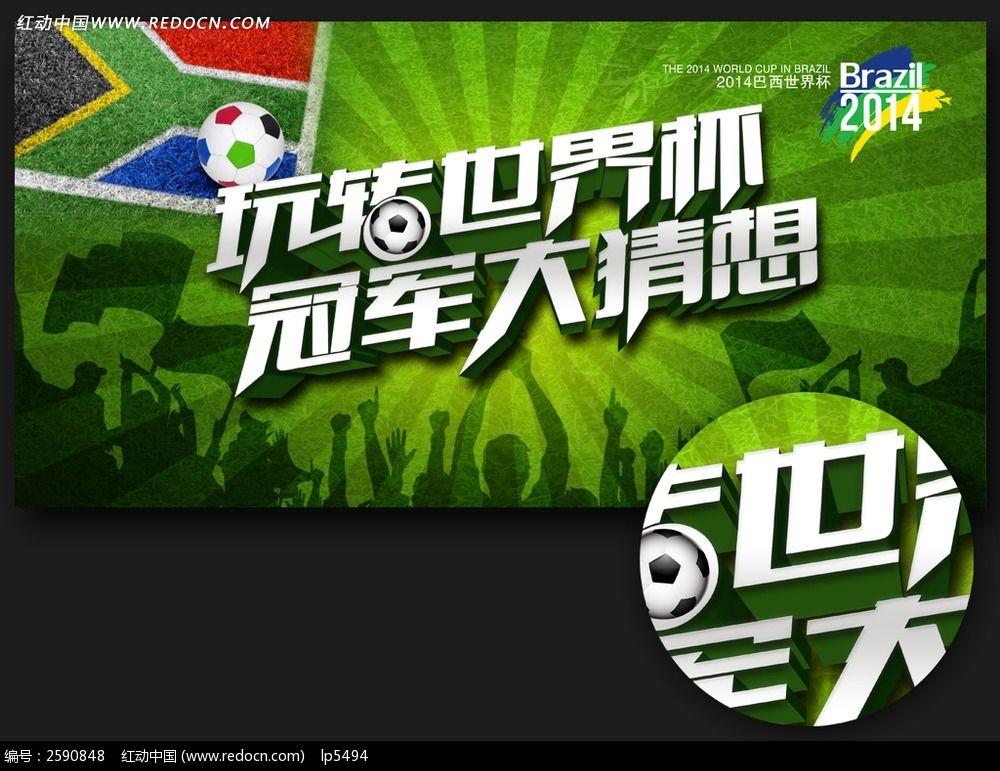 2014巴西世界杯宣传海报 猜奖活动 足球 足球背景 足球场 立体字 艺图片