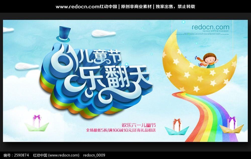 61儿童节乐翻天促销活动海报