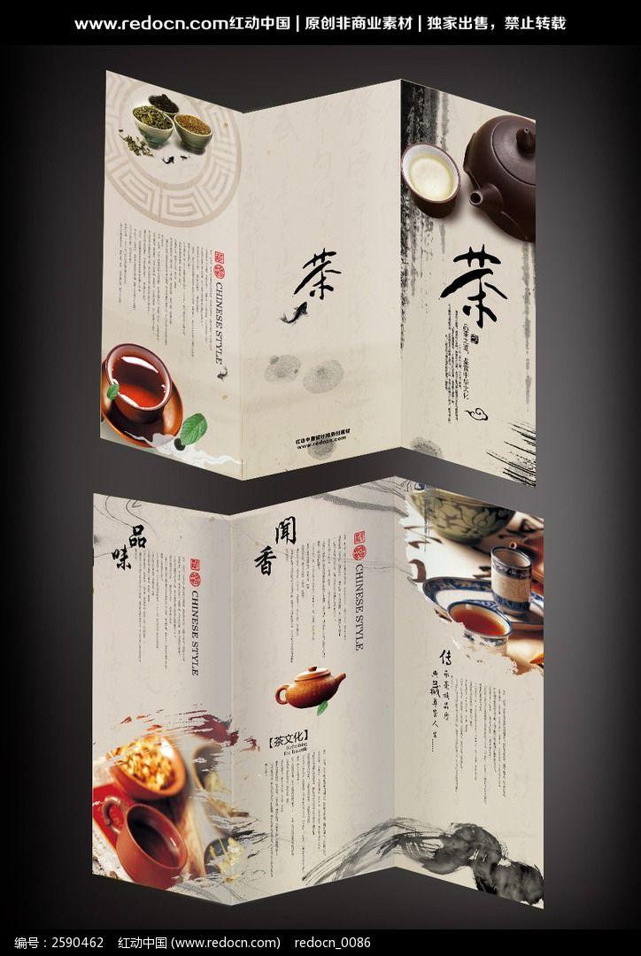 茶具设计商业展示设计手绘图