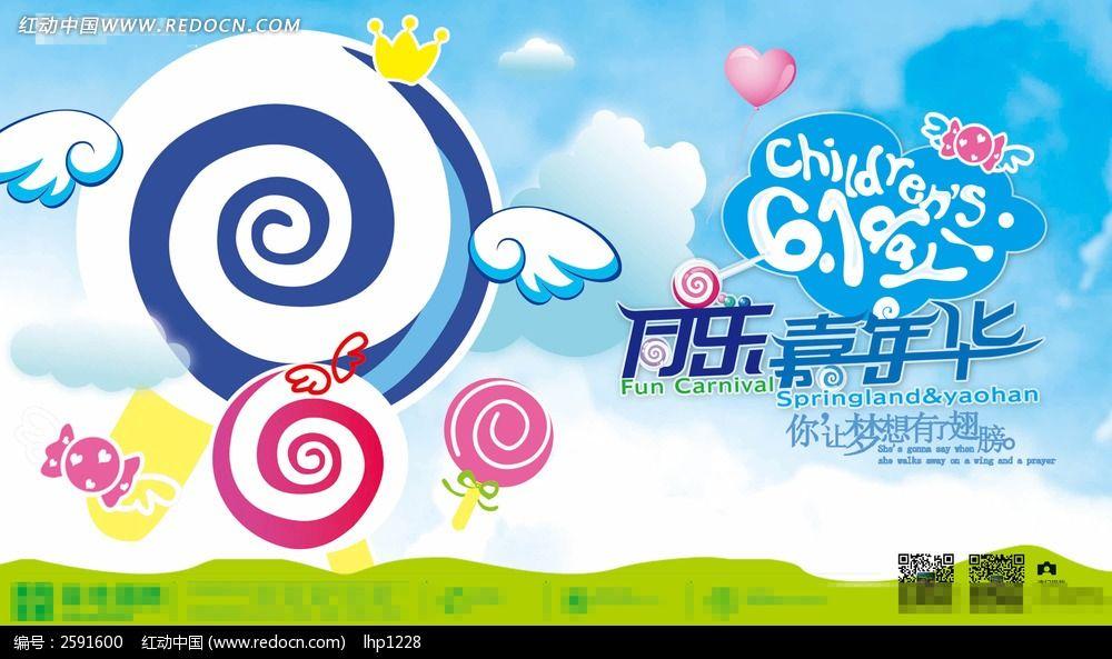 同乐嘉年华61儿童节活动海报