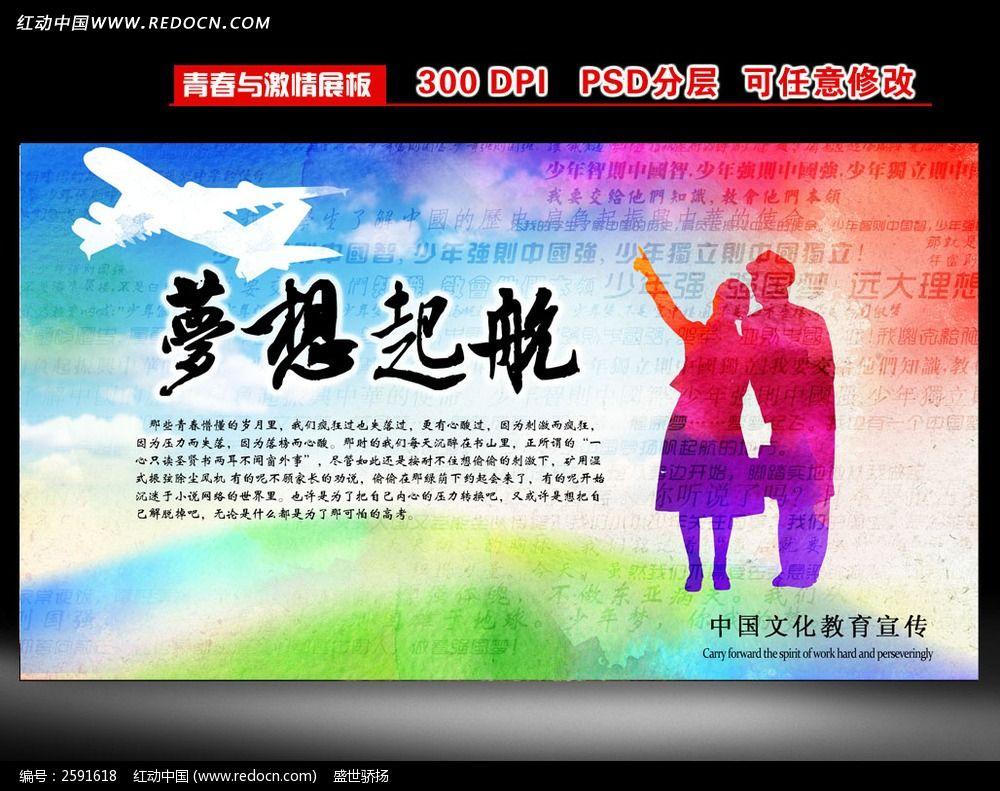梦想起航校园励志文化展板PSD素材下载 学校展板设计图片