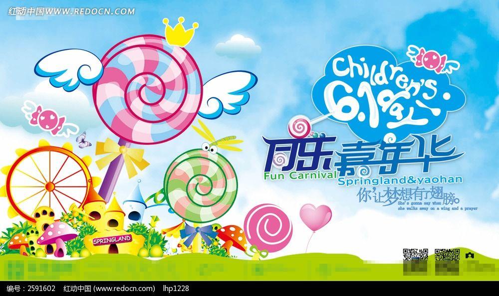 童乐儿童节嘉年华活动海报设计