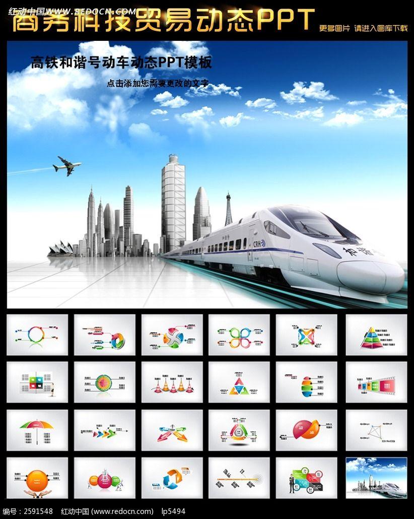 标签:动车ppt 高铁ppt 火车ppt 物流ppt 铁路ppt ppt ppt模板