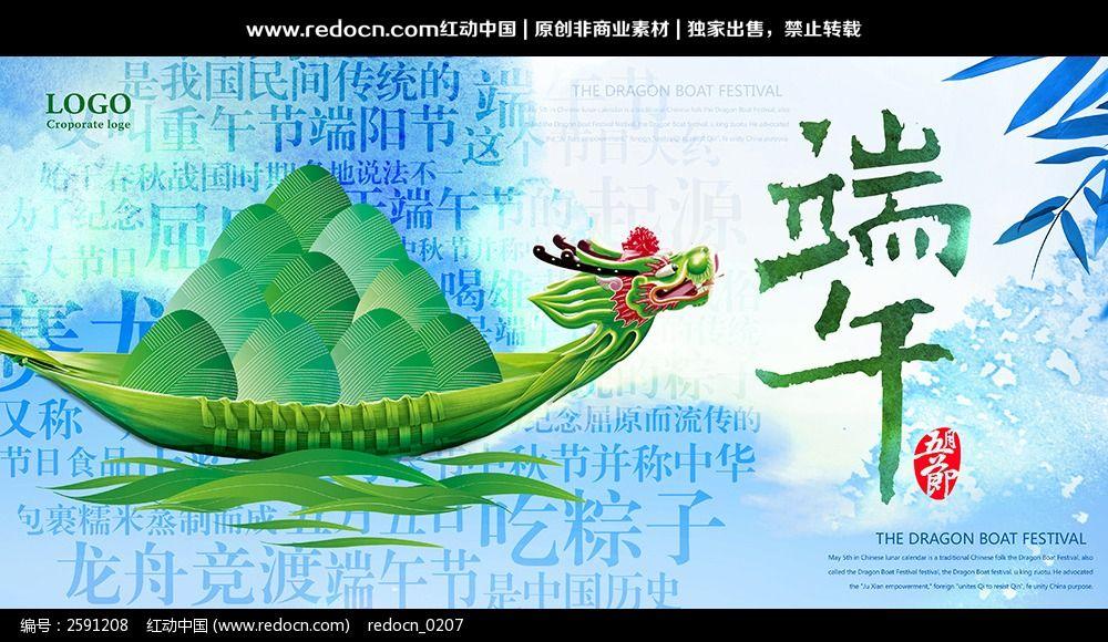 端午节粽子创意海报_节日素材图片素材