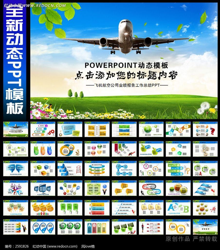 航空公司介绍ppt_ppt模板/ppt背景图片图片素材