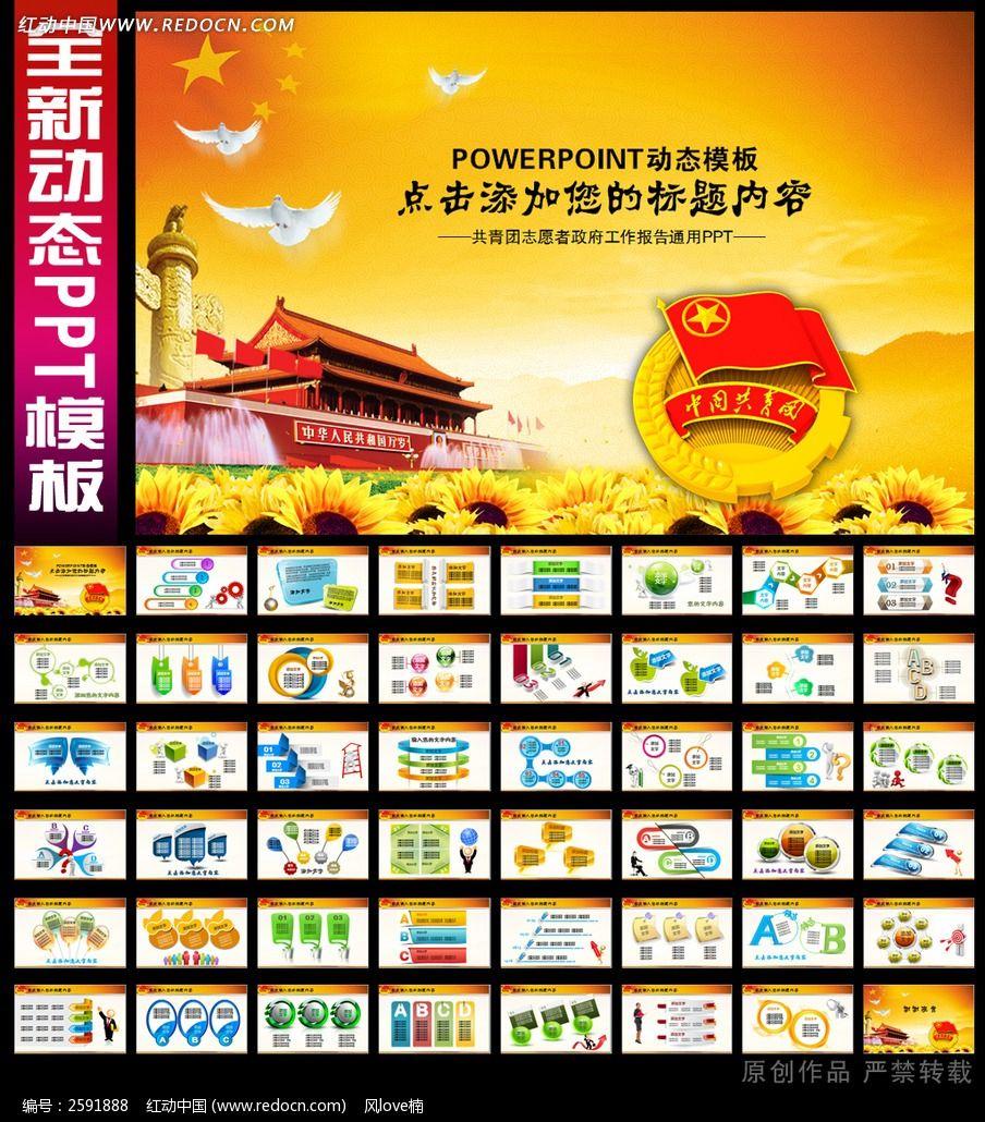五四青年节ppt模板图片