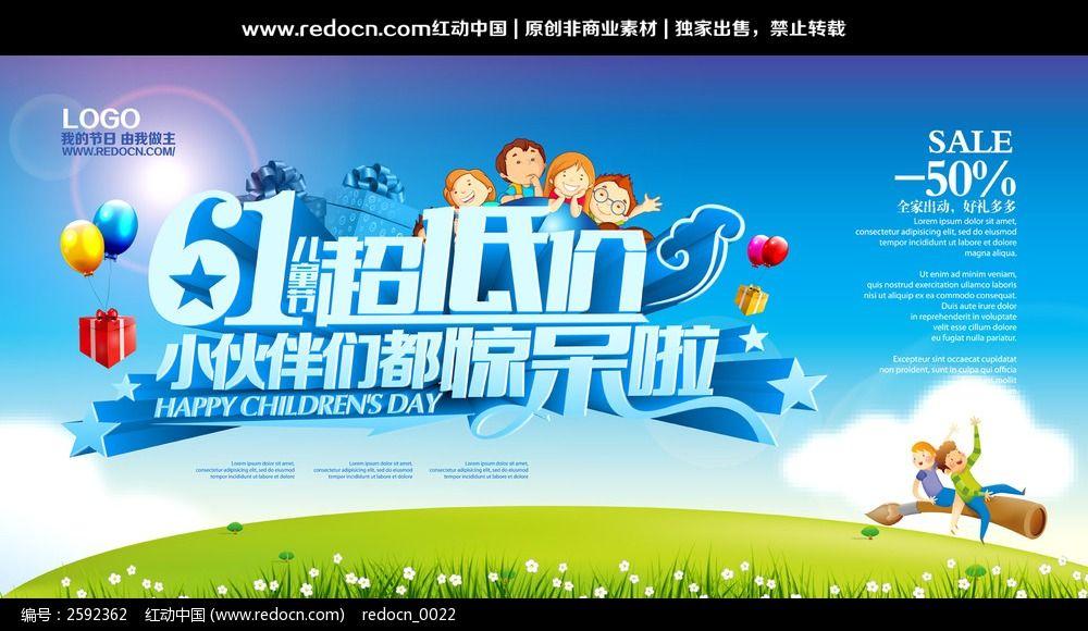 六一儿童节促销活动海报psd设计稿下载