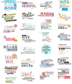 淘宝海报促销文字标签设计素材