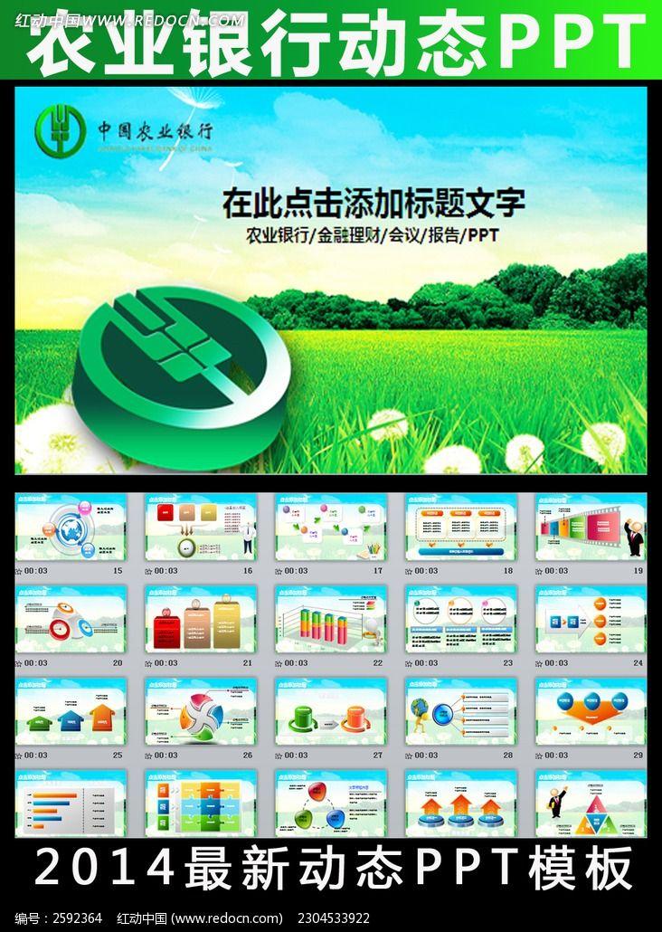 中国农业银行幻灯片动态ppt模板
