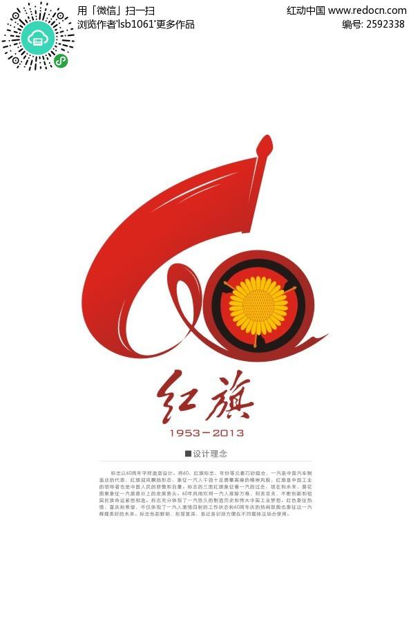 红旗60周年庆logo旗矢量图CDR免费下载 行业标志素材高清图片