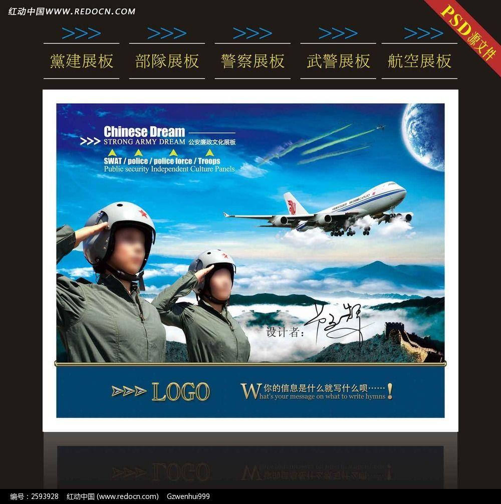 航空展板图片
