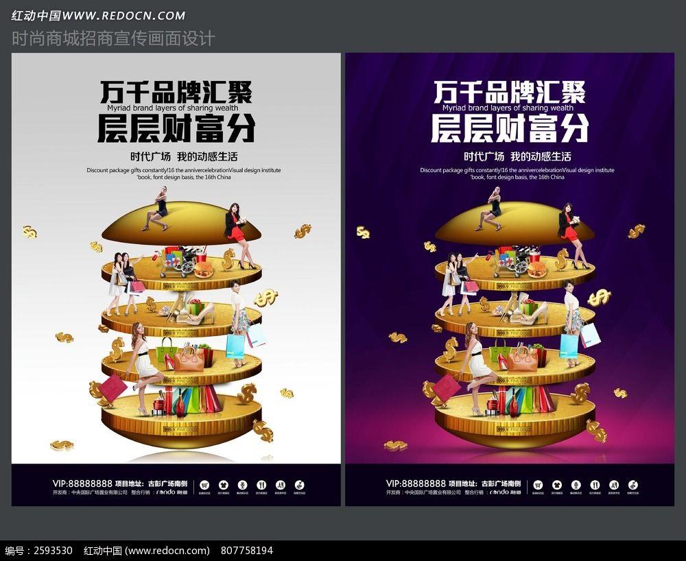 商城招商创意广告海报设计下载psd分层图片