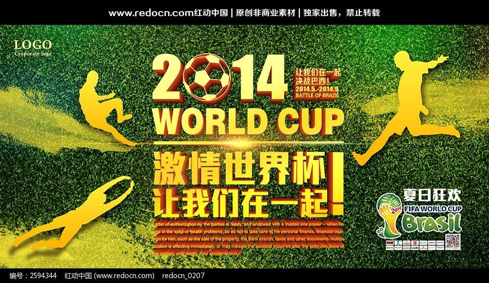 2014巴西世界杯创意设计海报图片