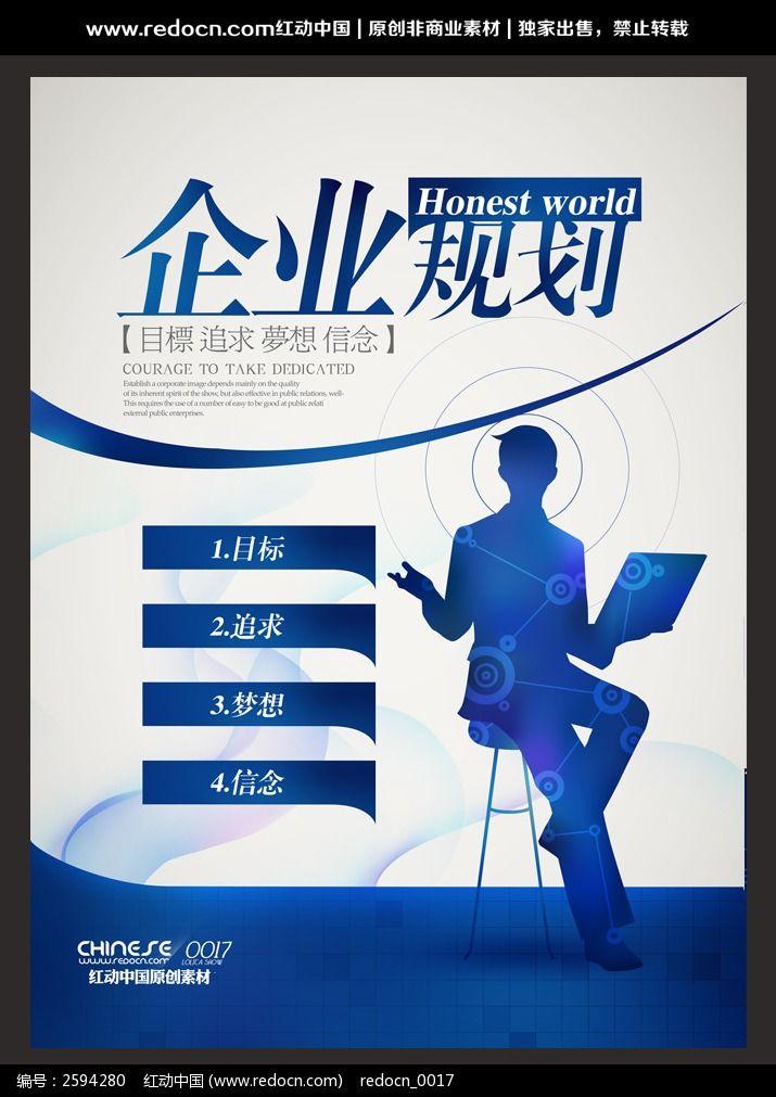 企业规划宣传展板设计模板下载(编号:2594280
