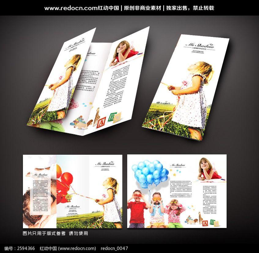 儿童摄影宣传三折页设计